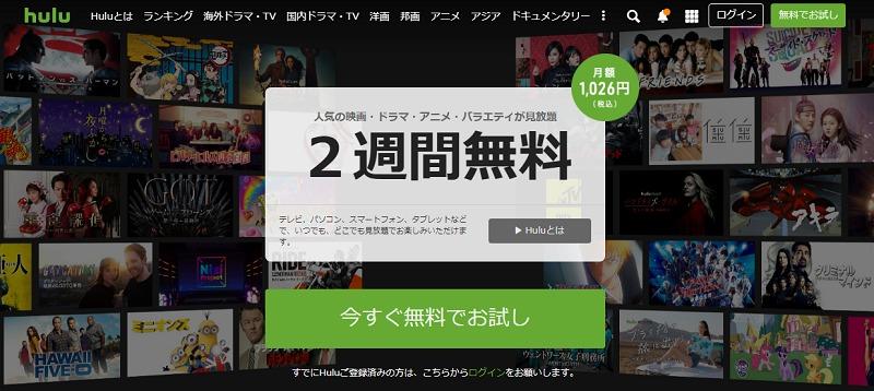 Hulu(フールー)の無料お試しに登録する5つのメリットと注意点!